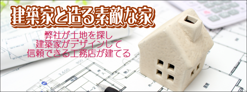 建築家と造る家 注文住宅 土地 売地